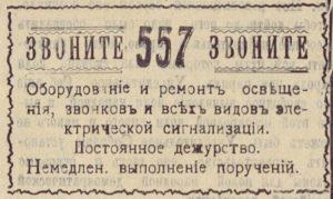 Реклама // Владимирская жизнь. - 1917. - 23 декабря.
