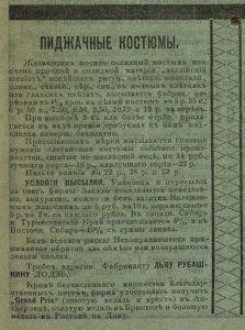 Пиджачные костюмы // Владимирский календарь и памятная книжка на 1908 год. - Владимир, 1907.