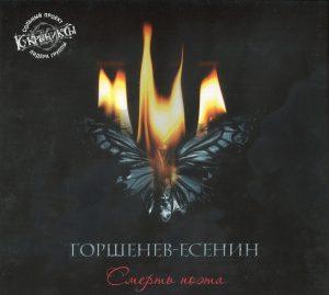 Второй сольный альбом рок-группы «Кукрыниксы» на стихи Сергея Есенина «Смерть поэта», 2013 г.