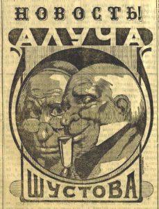 """Шедевры рекламы. Реклама """"Алуча"""" Шустова // Муромский край. - 1914. - 14 января"""