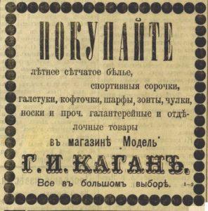 Реклама магазина Г. И. Каган // Муромский край. - 1914. - 15 июня.