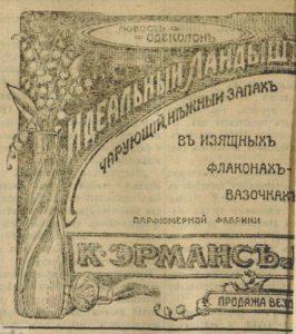 """Шедевры рекламы. Реклама одеколона """"Идеальный ландыш"""" // Муромский край. - 1914. - 20 марта"""