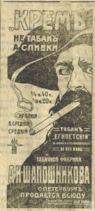 Реклама египетского табака фирмы Шапошникова // Муромский край. - 1914. - 21 января