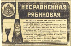 """Реклама """"Несравненной рябиновой"""" Шустова // Муромский край. - 1914. - 25 февраля"""