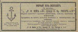 Реклама якорного пен-экспеллера //Старый владимирец. - 1917. - 2 февраля