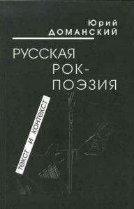 Доманский Ю. Русская рок-поэзия