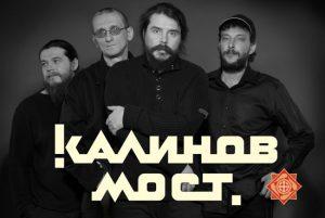 """Группа """"Калинов мост"""""""