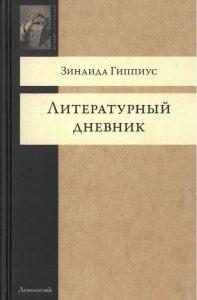 Гиппиус_Литературный дневник