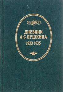 Дневник Пушкина 1833-1835