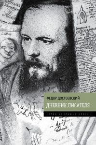 Достоевский_Дневник писателя