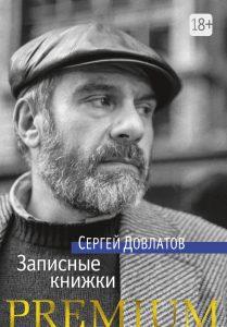 Довлатов_Записные книжки
