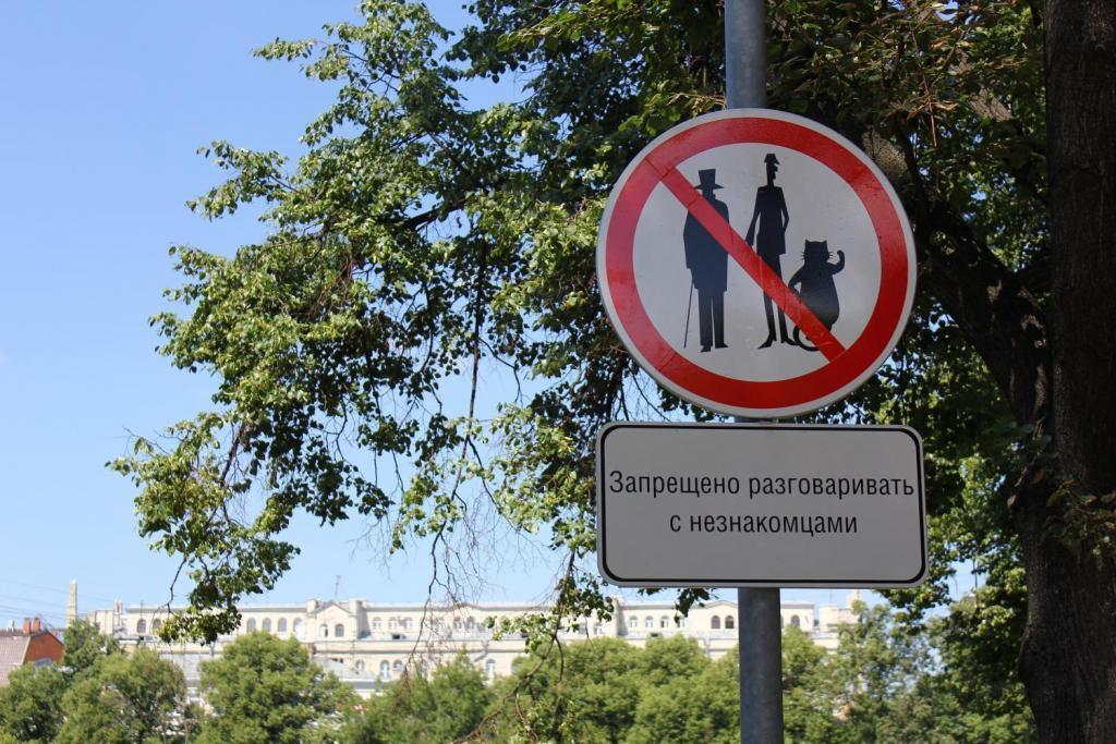 """Знак """"Запрещено разговаривать с незнакомцами"""", 2012 год"""