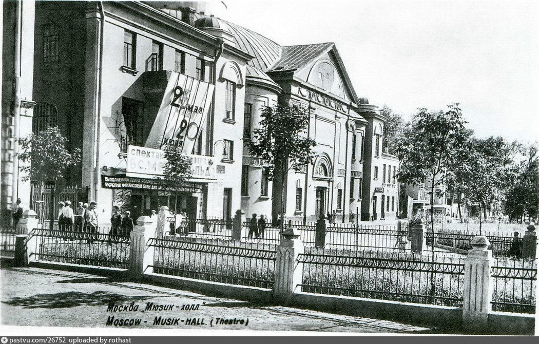 Мюзик-холл на Большой Садовой улице. 1932 г.