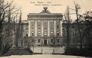 Первая Киевская гимназия. Открытка начала XX века