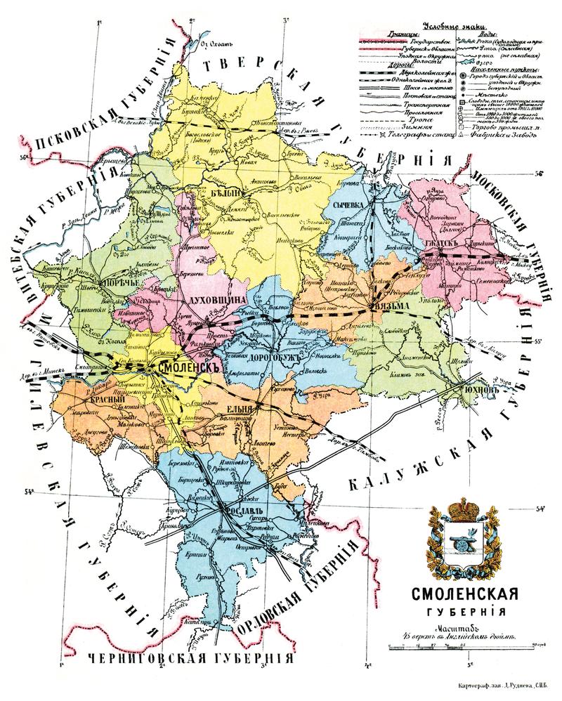 Карта Смоленской губернии с делением на уезды. 1913 год