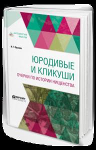 Обложка книги_Юродивые и кликуши